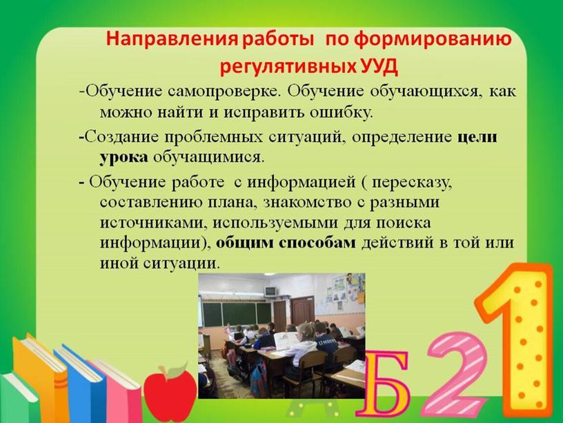 Мастер-класс для учителей начальной школы «Формирование универсальных учебных действий как основа достижения планируемых результатов обучения».