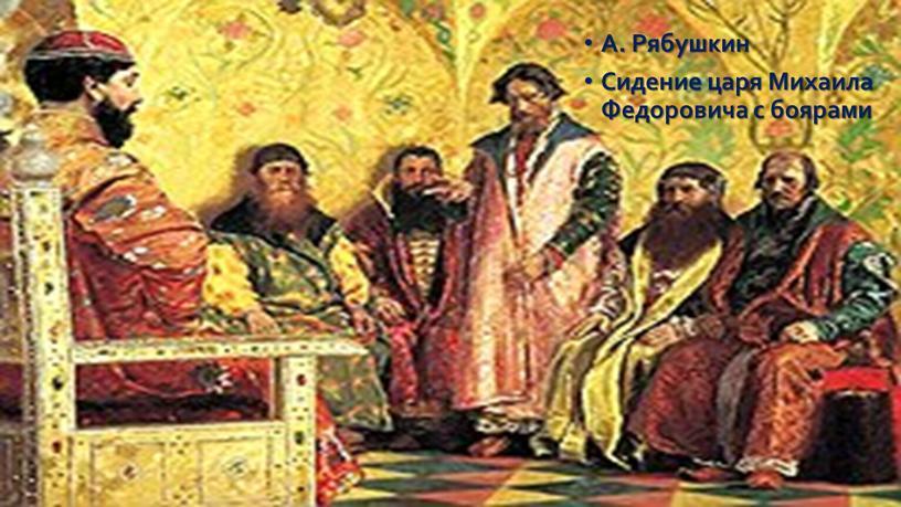 А. Рябушкин Сидение царя Михаила
