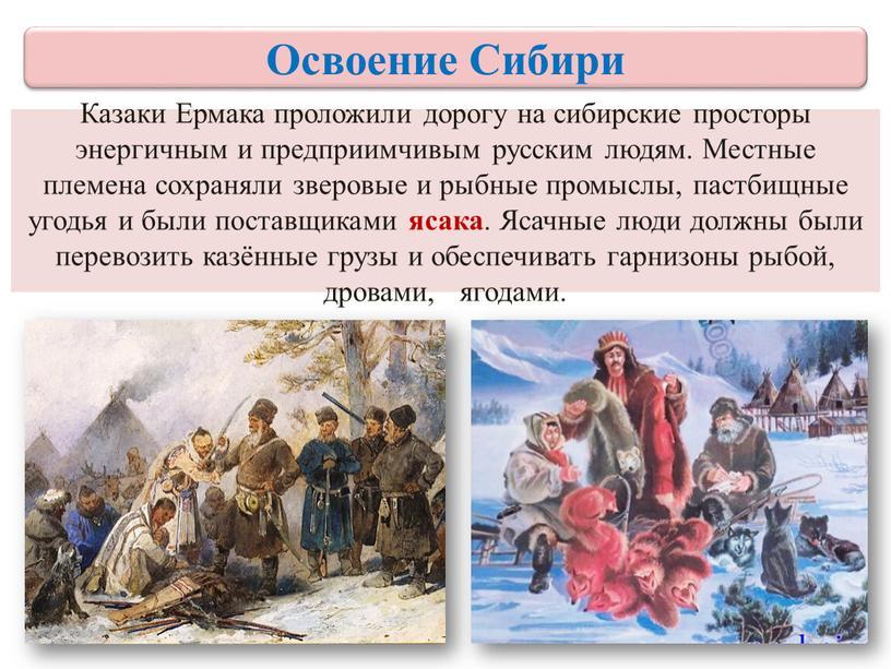 Казаки Ермака проложили дорогу на сибирские просторы энергичным и предприимчивым русским людям