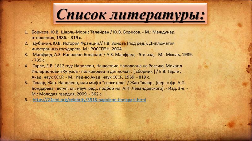 Список литературы: Борисов, Ю.В
