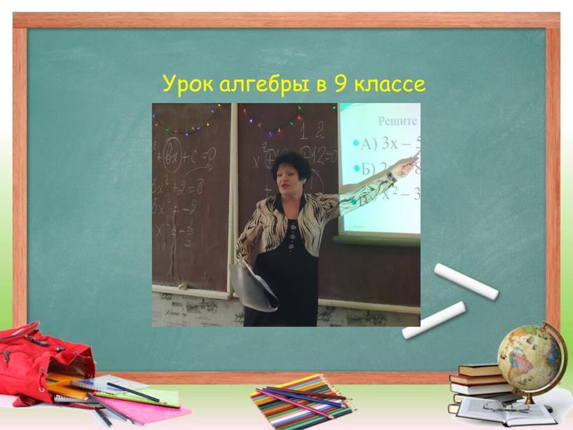 Урок алгебры в 9 классе