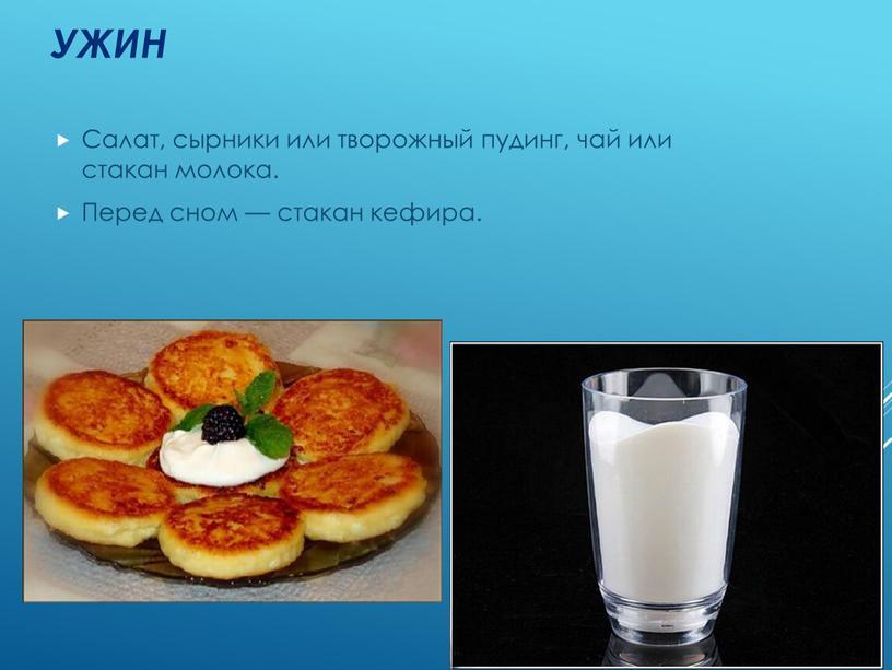 Ужин Салат, сырники или творожный пудинг, чай или стакан молока