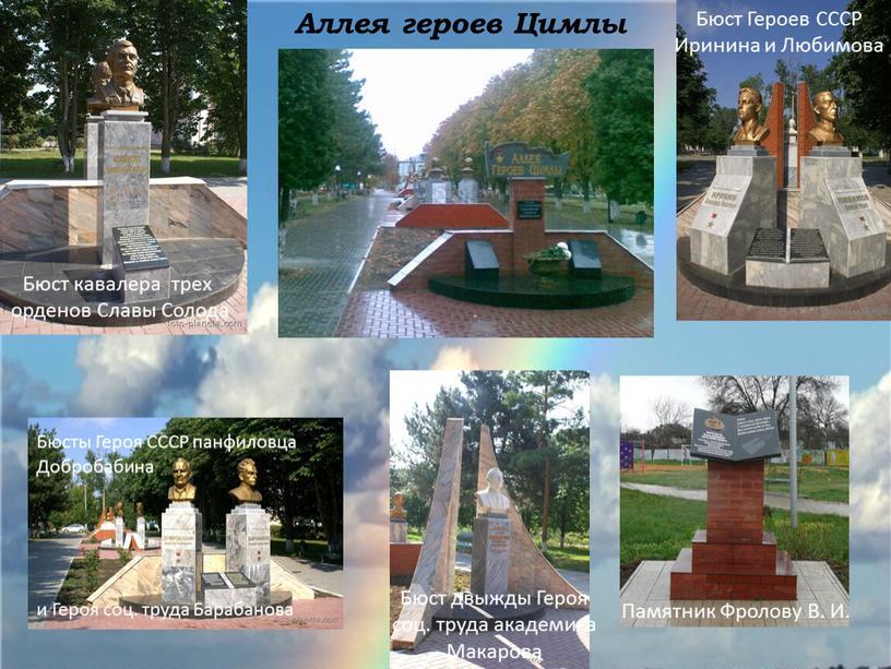 Памятник Фролову В. И. Бюст двыжды