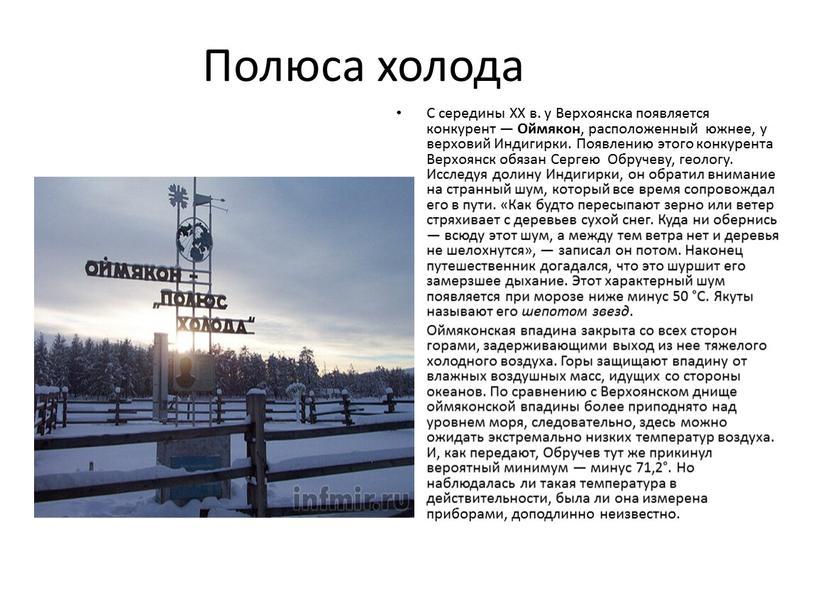 Полюса холода С середины ХХ в. у
