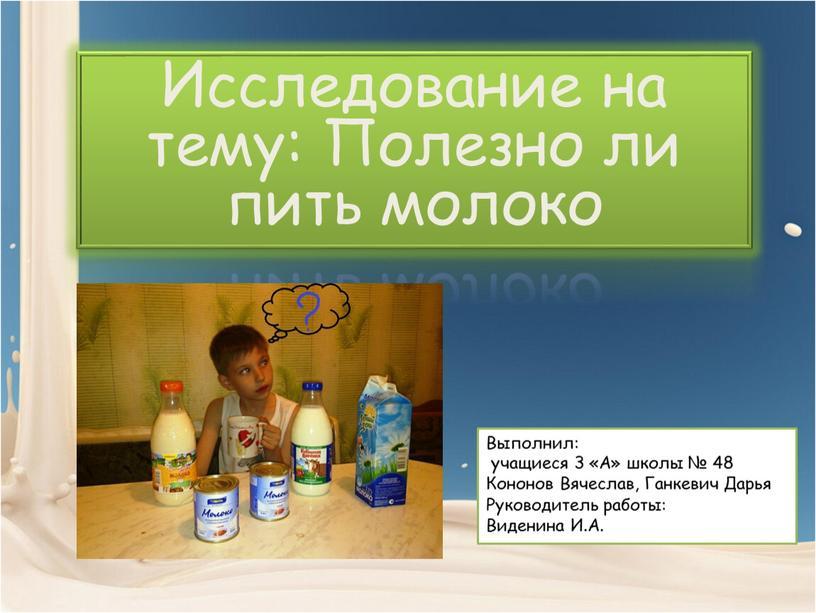 Исследование на тему: Полезно ли пить молоко