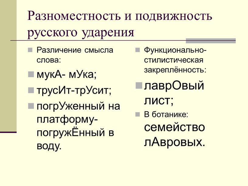 Разноместность и подвижность русского ударения