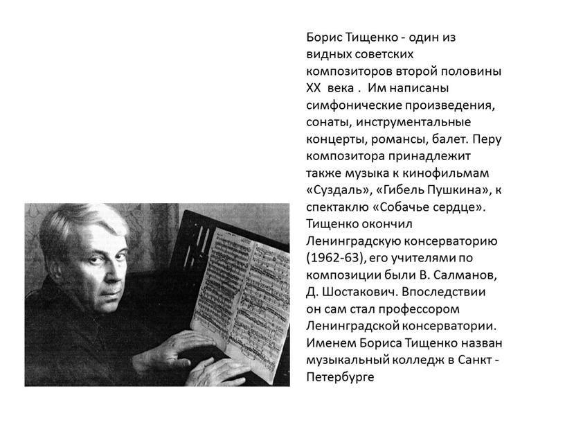 Борис Тищенко - один из видных советских композиторов второй половины