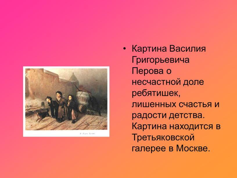 Картина Василия Григорьевича Перова о несчастной доле ребятишек, лишенных счастья и радости детства
