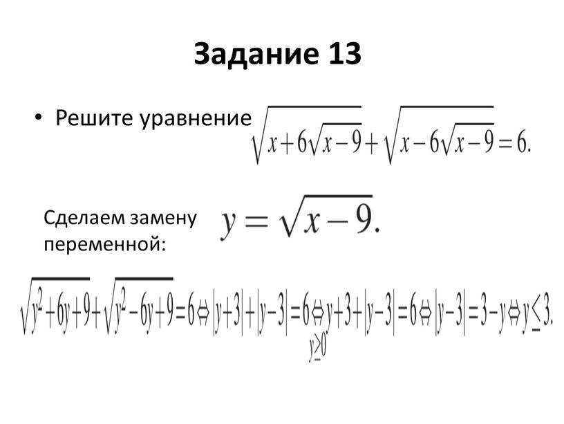 Задание 13 Решите уравнение Сделаем замену переменной:
