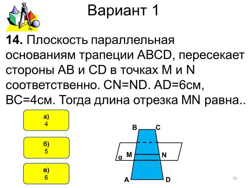 Вариант 1 б) 5 а) 4 14. Плоскость параллельная основаниям трапеции