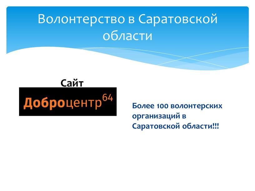 Волонтерство в Саратовской области