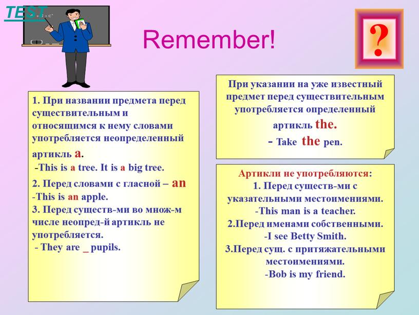 Remember! 1. При названии предмета перед существительным и относящимся к нему словами употребляется неопределенный артикль а