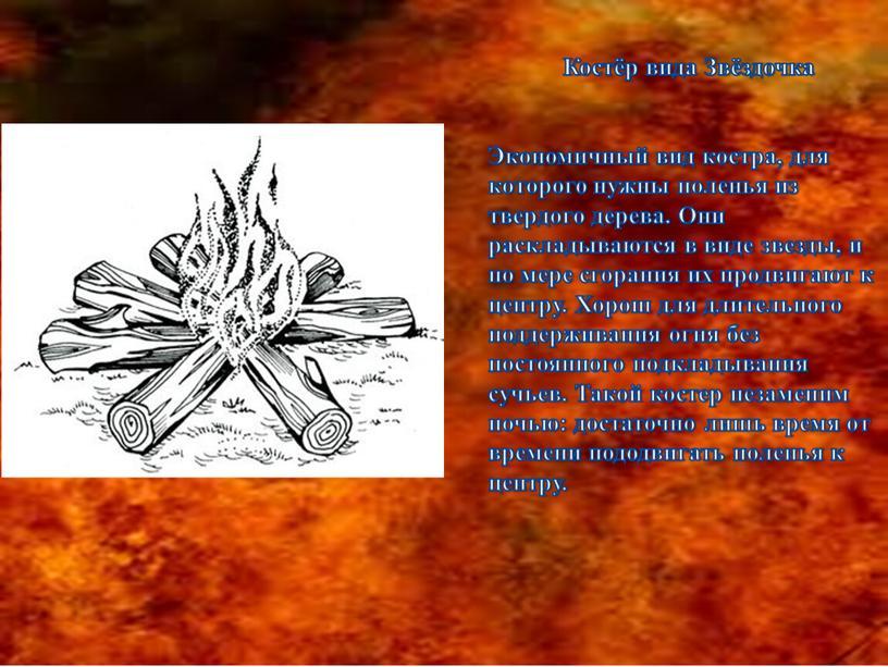 Костёр вида Звёздочка Экономичный вид костра, для которого нужны поленья из твердого дерева