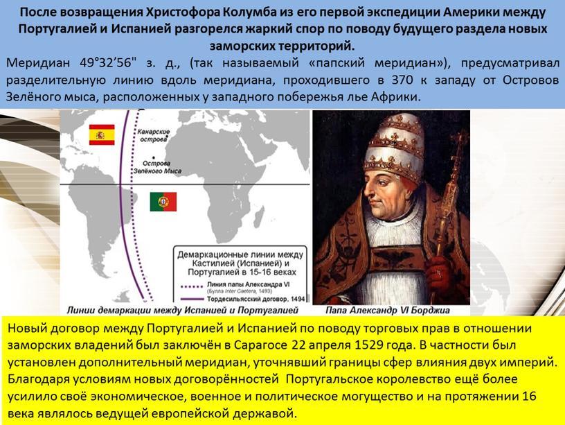 Новый договор между Португалией и