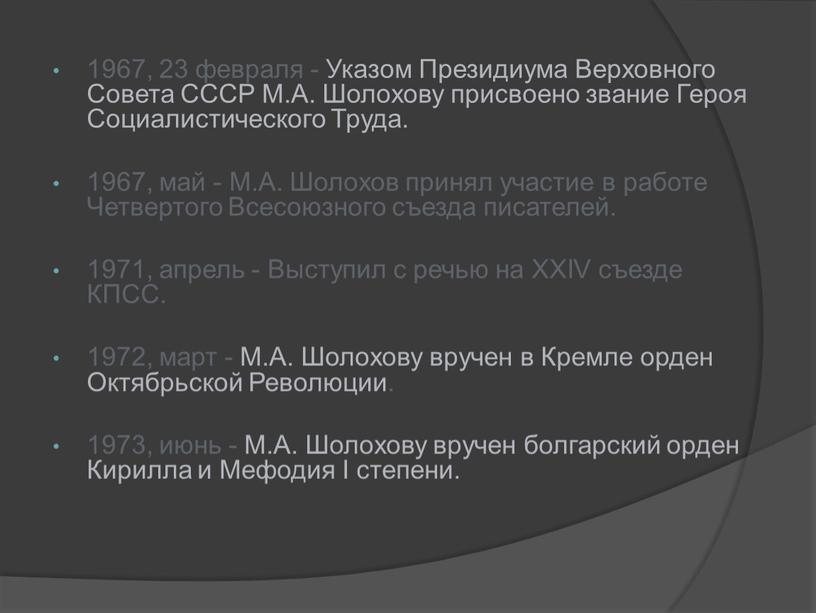 Указом Президиума Верховного Совета