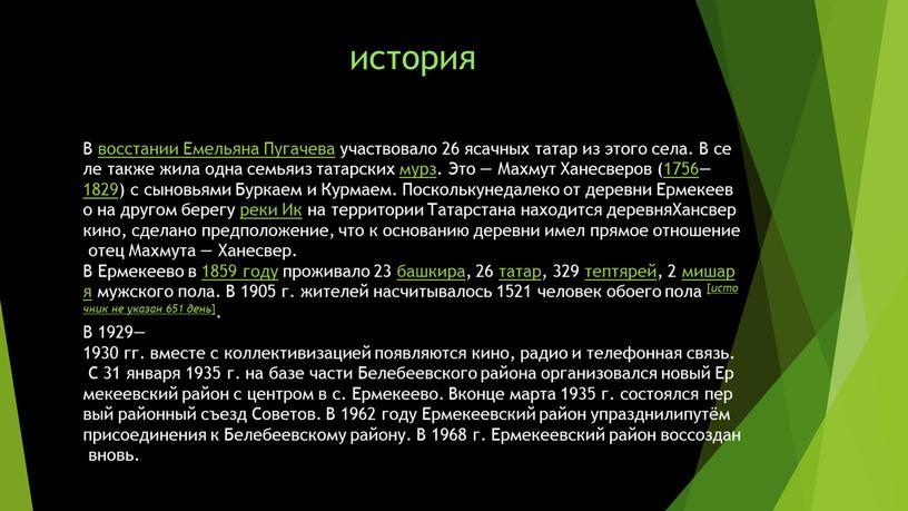 В восстании Емельяна Пугачева участвовало 26 ясачных татар из этого села
