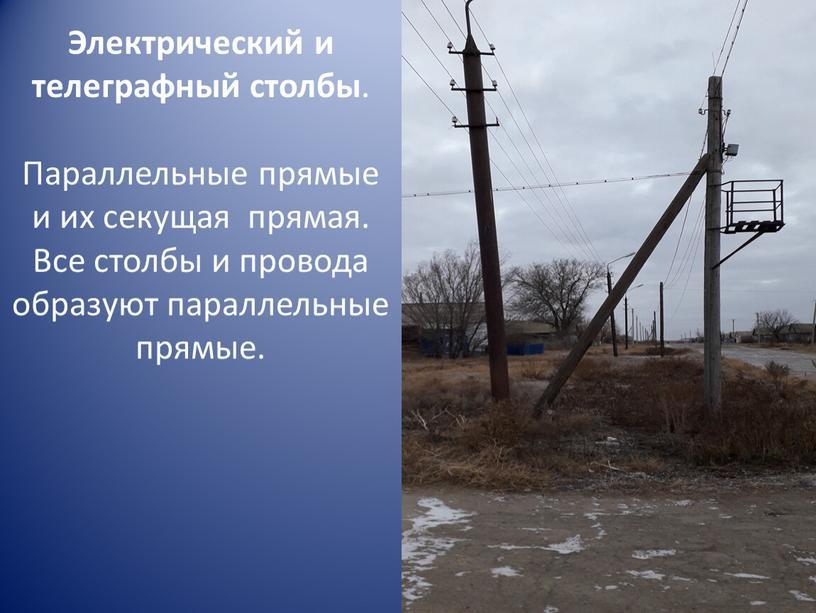 Электрический и телеграфный столбы
