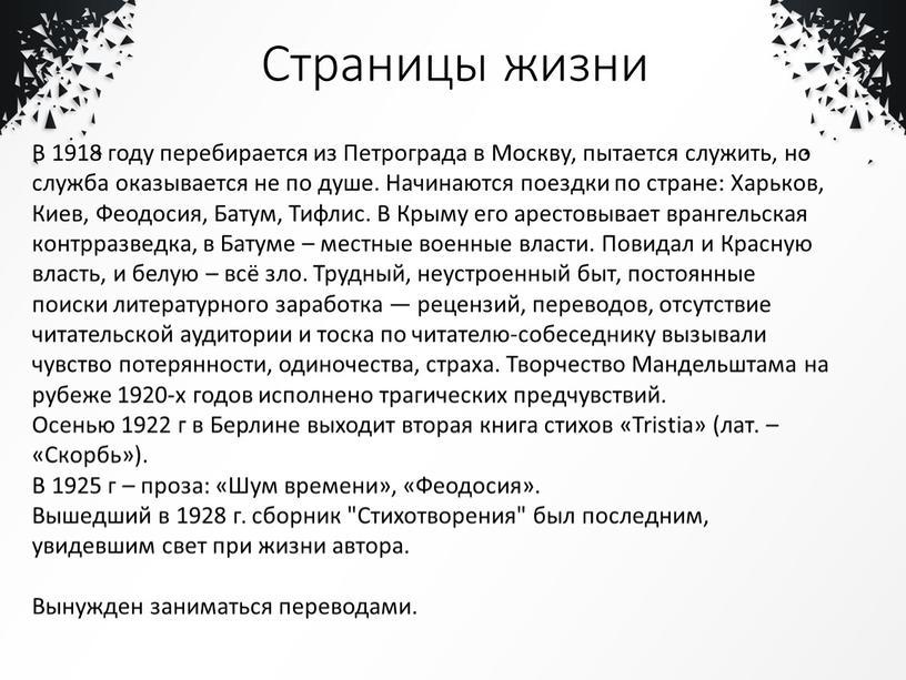 Страницы жизни В 1918 году перебирается из