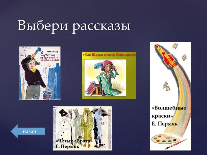 Волшебные краски» Е. Пермяк Выбери рассказы «Четыре брата»