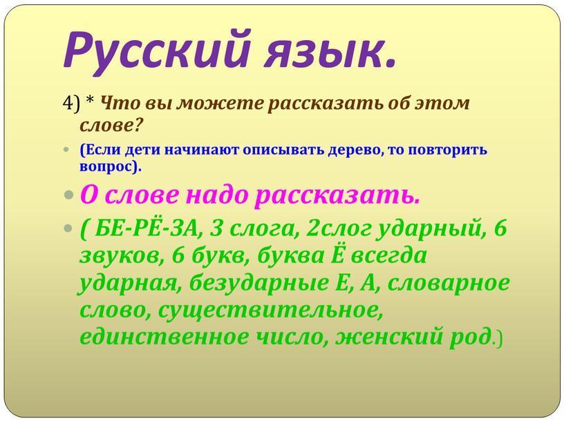 Русский язык. 4) * Что вы можете рассказать об этом слове? (Если дети начинают описывать дерево, то повторить вопрос)