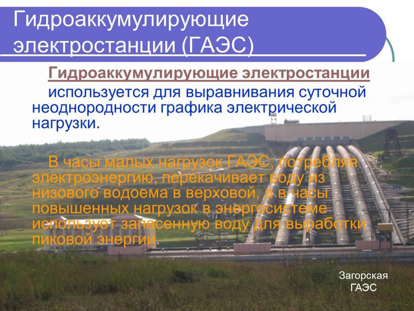 Гидроаккумулирующие электростанции (ГАЭС)