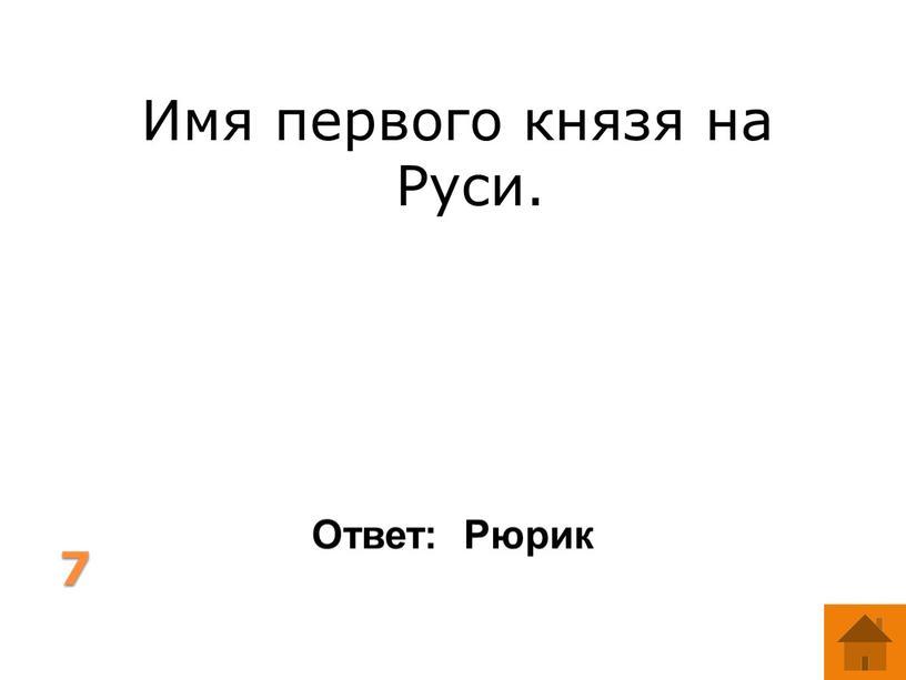 Имя первого князя на Руси. Ответ: