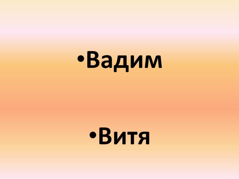 Вадим Витя