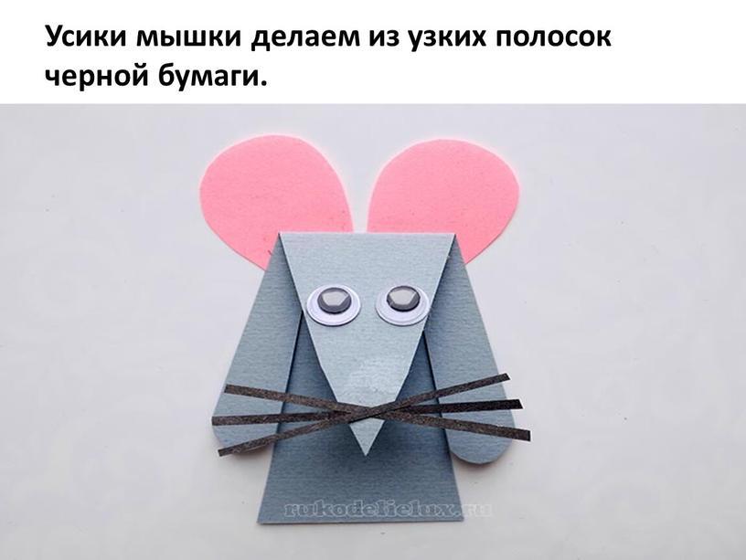 Усики мышки делаем из узких полосок черной бумаги