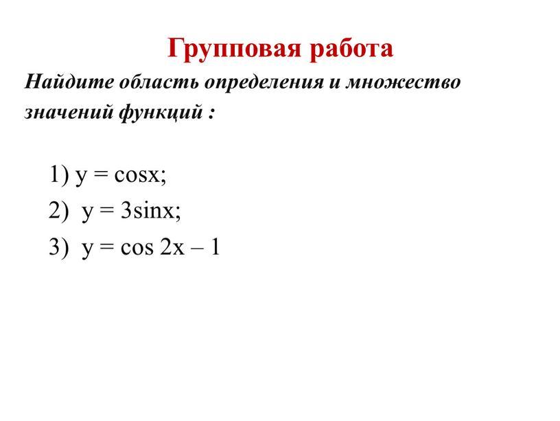 Групповая работа 1) y = сosx; 2) y = 3sinx; 3) y = cos 2x – 1