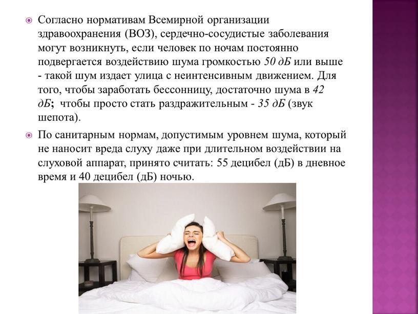 Согласно нормативам Всемирной организации здравоохранения (ВОЗ), сердечно-сосудистые заболевания могут возникнуть, если человек по ночам постоянно подвергается воздействию шума громкостью 50 дБ или выше - такой…