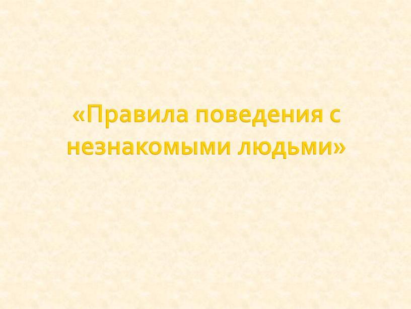 Правила поведения с незнакомыми людьми»
