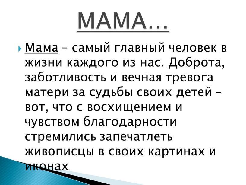 Мама – самый главный человек в жизни каждого из нас