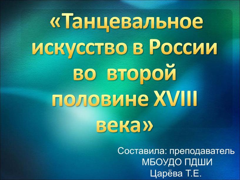 Танцевальное искусство в России во второй половине