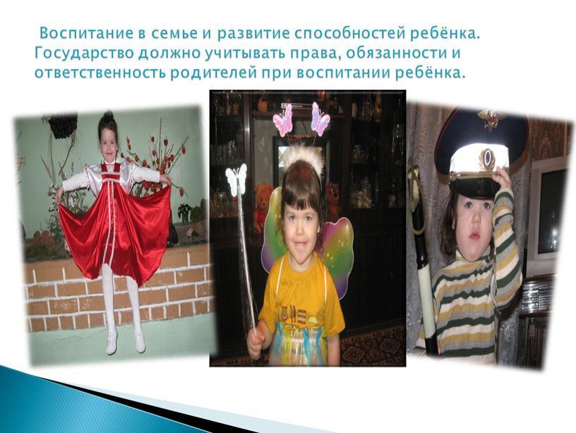 Воспитание в семье и развитие способностей ребёнка