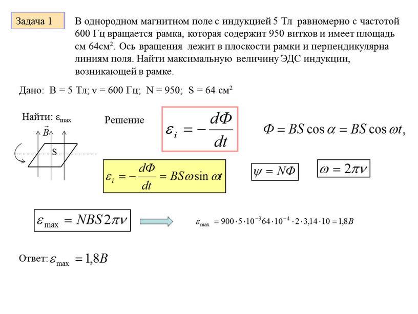 Задача 1 В однородном магнитном поле с индукцией 5