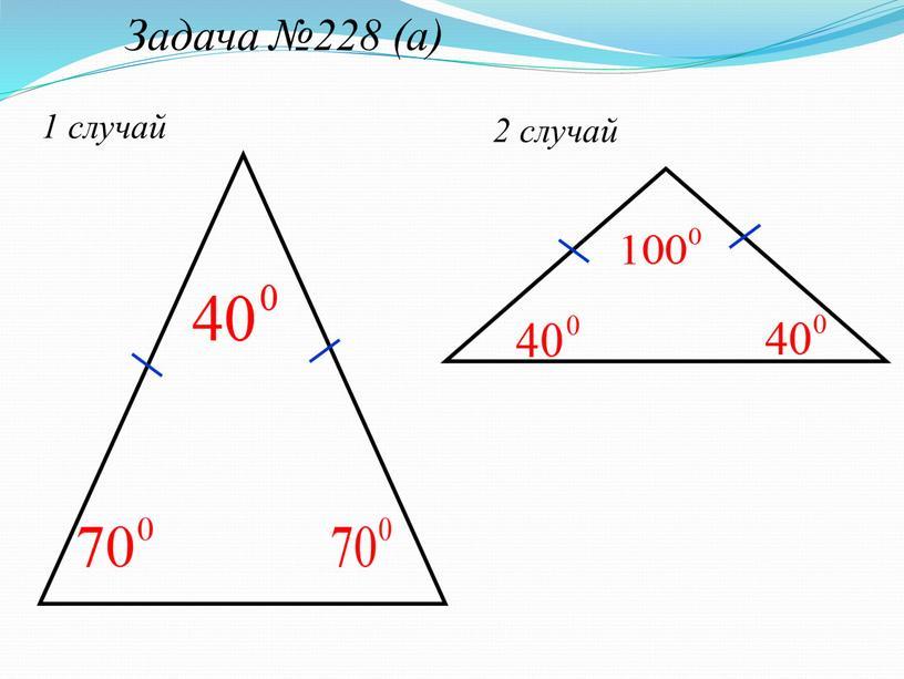 Задача №228 (а) 2 случай 1 случай