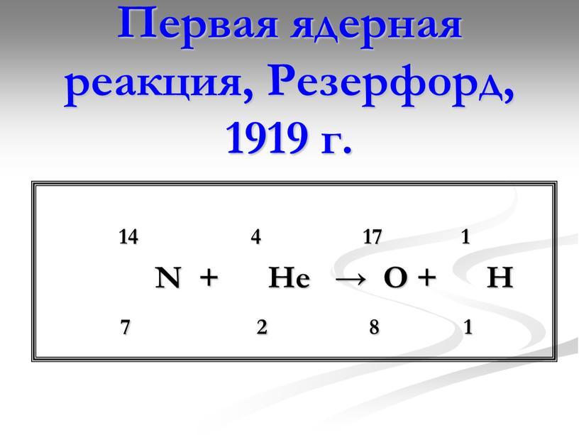 Первая ядерная реакция, Резерфорд, 1919 г