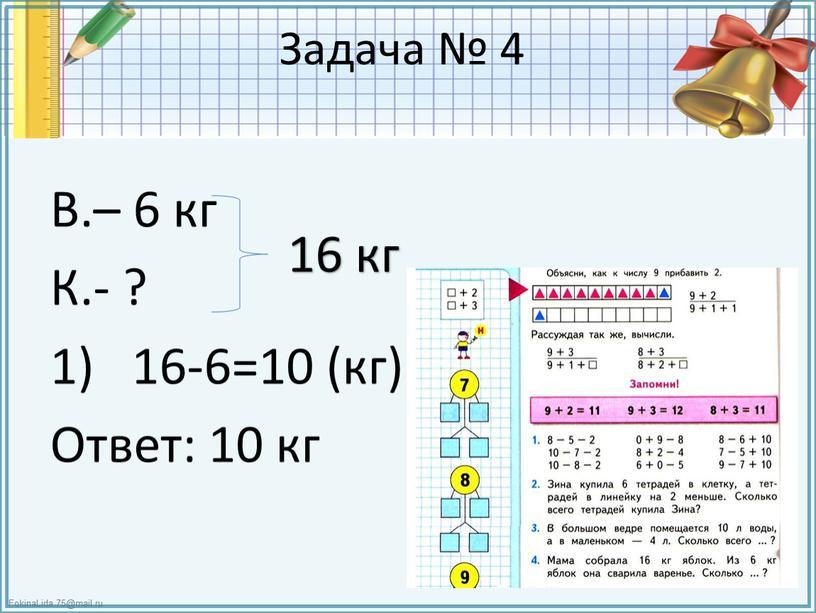 Задача № 4 В.– 6 кг К.- ? 16-6=10 (кг)