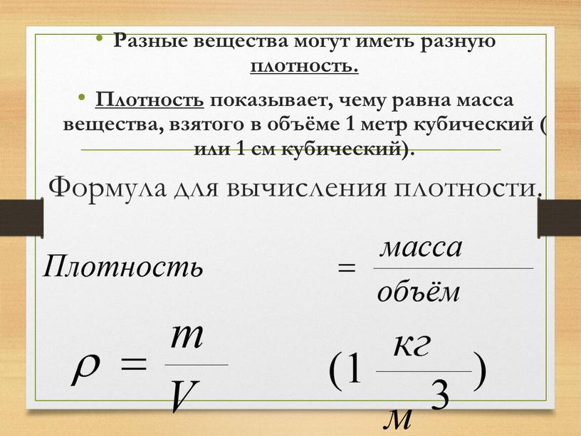Формула для вычисления плотности