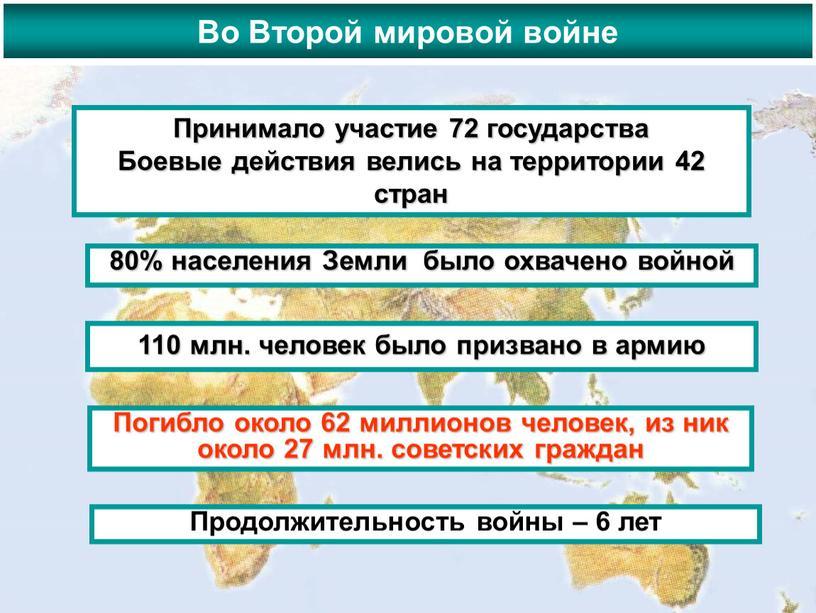 Во Второй мировой войне Принимало участие 72 государства