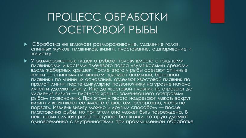 ПРОЦЕСС ОБРАБОТКИ ОСЕТРОВОЙ РЫБЫ