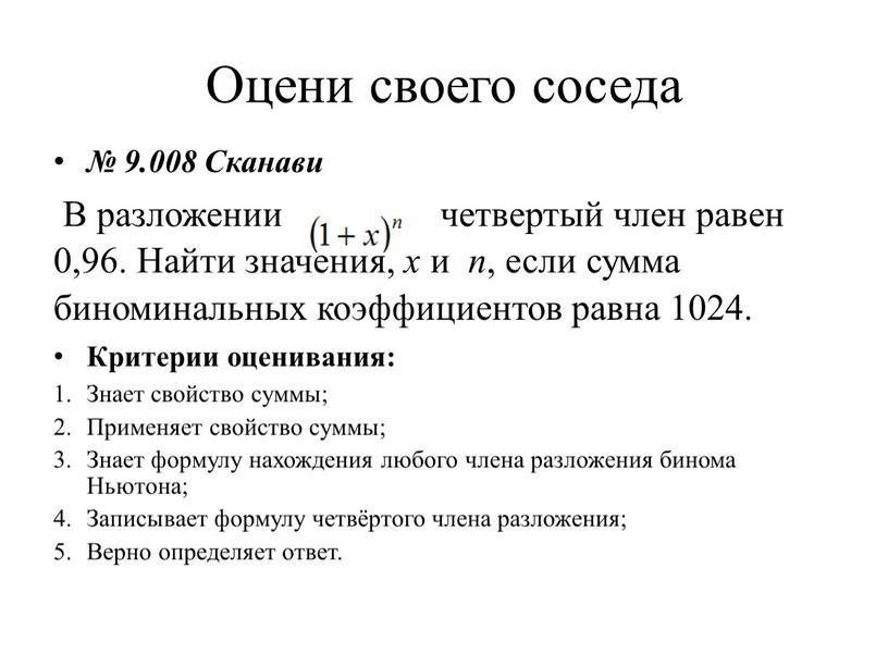 Оцени своего соседа № 9.008 Сканави
