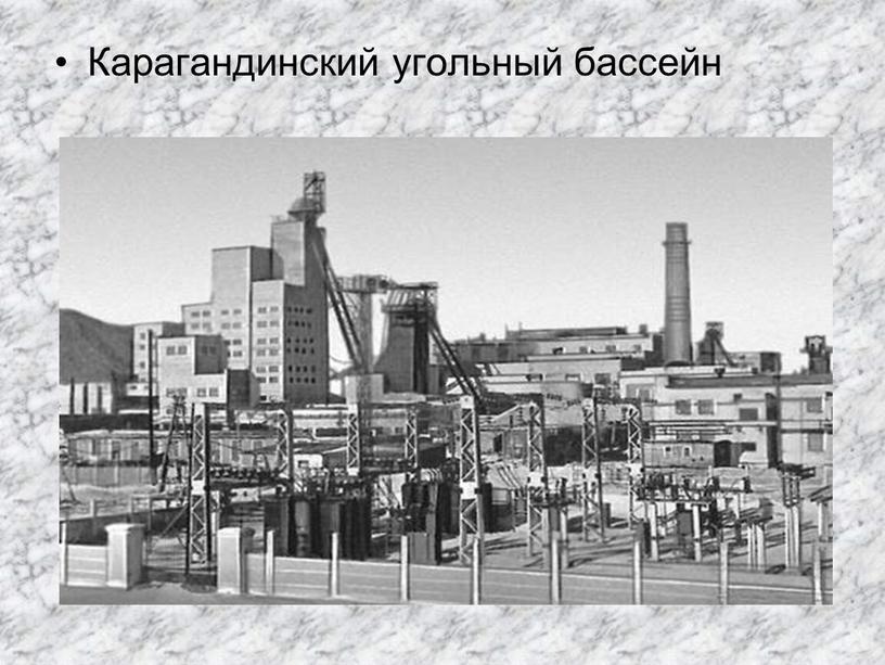 Карагандинский угольный бассейн
