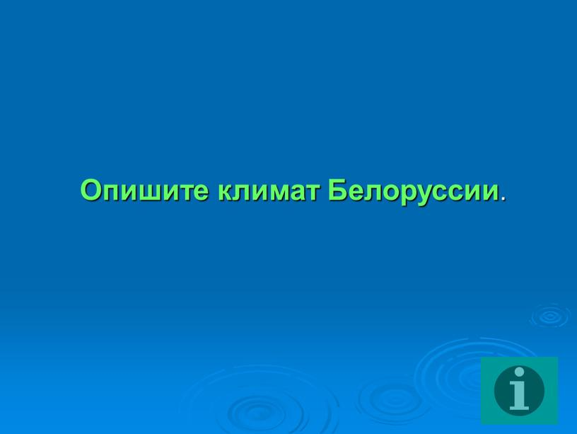 Опишите климат Белоруссии .