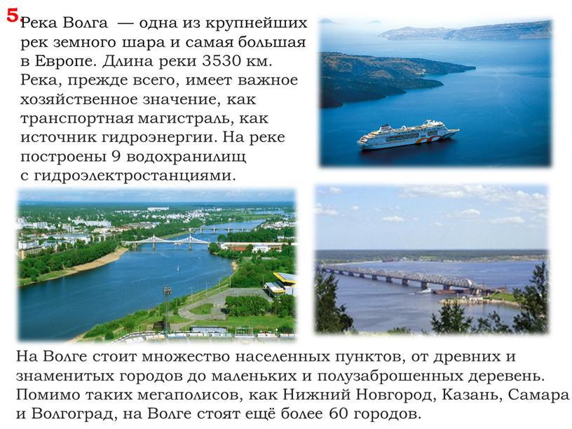 Река Волга — одна из крупнейших рек земного шара и самая большая в