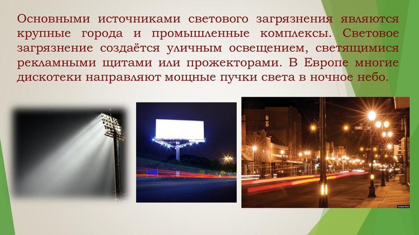 Основными источниками светового загрязнения являются крупные города и промышленные комплексы