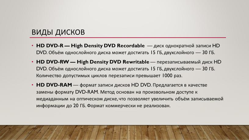 Виды дисков HD DVD-R — High Density