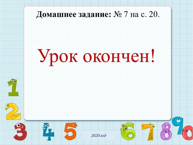 Домашнее задание: № 7 на с. 20