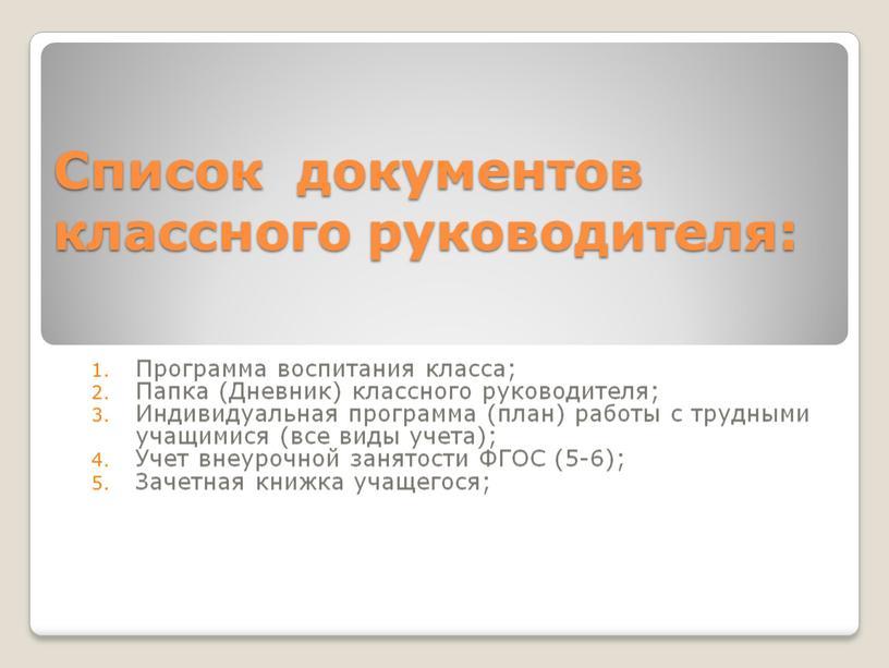 Список документов классного руководителя:
