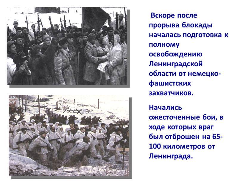 Вскоре после прорыва блокады началась подготовка к полному освобождению